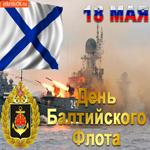 Открытка С днём балтийского флота 18 мая
