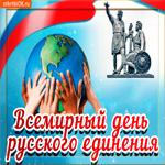 Открытка с днём единения россии