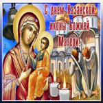 Открытка с днем Иконы Казанской Божьей Матери