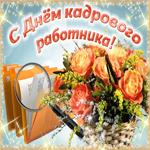 Открытка с днем кадрового работника с цветами