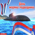 С Днём Моряка-Подводника 19 марта