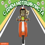 Открытка с днём мотоциклиста 18 июня