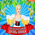 С днём пива