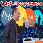 С днём программиста