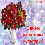 С Днём Работника Культуры 25 марта