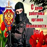 Открытка с днём работника органов безопасности РФ