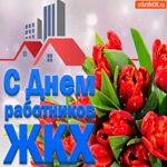 С Днём Работников ЖКХ