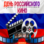 Поздравление с днём Российского кино