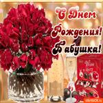 Открытка с днем рождения бабушке с цветами