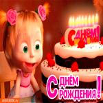 Открытка с днём рождения девочке
