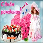 Открытка с днем рождения маленькой девочке