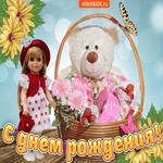 Открытка с днем рождения девочке с цветами