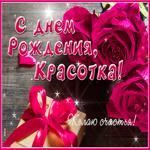Открытка с днем рождения девушке с розами