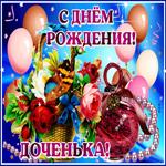 Открытка с днем рождения дочери с цветами
