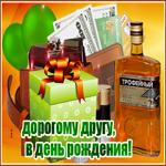 Открытка с днем рождения другу с деньгами