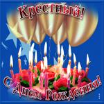 Открытка с днем рождения крестному для ватсапа