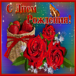 Открытка с днем рождения крестной с розами
