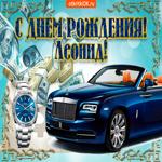 Картинка с днем рождения Леонид с машиной