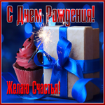 Открытка с днем рождения мужчине с огоньками