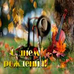 Открытка с днем рождения мужчине с осенью