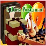 Открытка с днем рождения мужчине с шахматами