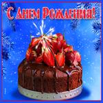 Открытка с днем рождения мужчине с тортом