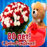 С юбилеем 80 лет