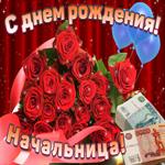 Открытка с днем рождения начальнице с цветами