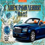 От всей души на день рождения Олегу