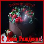 Открытка с днем рождения папе с тортом