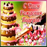 Открытка с днем рождения подруге с тортом