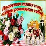 Открытка с днем рождения подруге с цветами