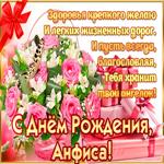 Открытка с Днем Рождения с именем Анфиса
