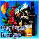 Открытка с Днем Рождения с именем Ростислав