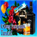 Открытка с Днем Рождения с именем Тихон