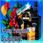 Открытка с Днем Рождения с именем Владимир