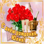 Открытка с Днем Рождения с именем Юлия
