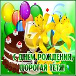 Открытка с днем рождения тете с цветами