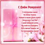 Открытка с днем рождения учительнице стихи