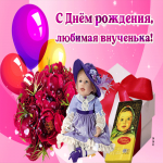 Открытка с днем рождения внучке с цветами