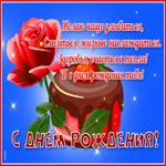 Открытка с днем рождения женщине алые розы