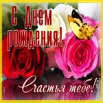Открытка с днем рождения женщине с красивыми розами