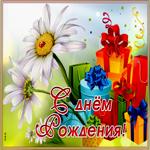 Открытка с днем рождения женщине с ромашками