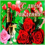 Открытка с днем рождения женщине с розами и шампанским