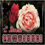 Открытка с днем рождения женщине с розой и бабочкой