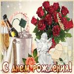 Открытка с днем рождения женщине с шампанским