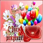 Открытка с днем рождения женщине с сумочкой