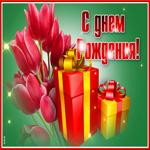 Открытка с днем рождения женщине с тюльпанами