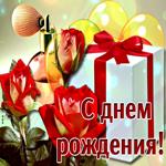 Открытка с днем рождения женщине, цветы любви