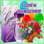 Открытка с днем рождения женщине всех благ